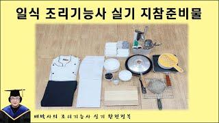 """일식조리기능사 """"실기 지참준비물"""""""