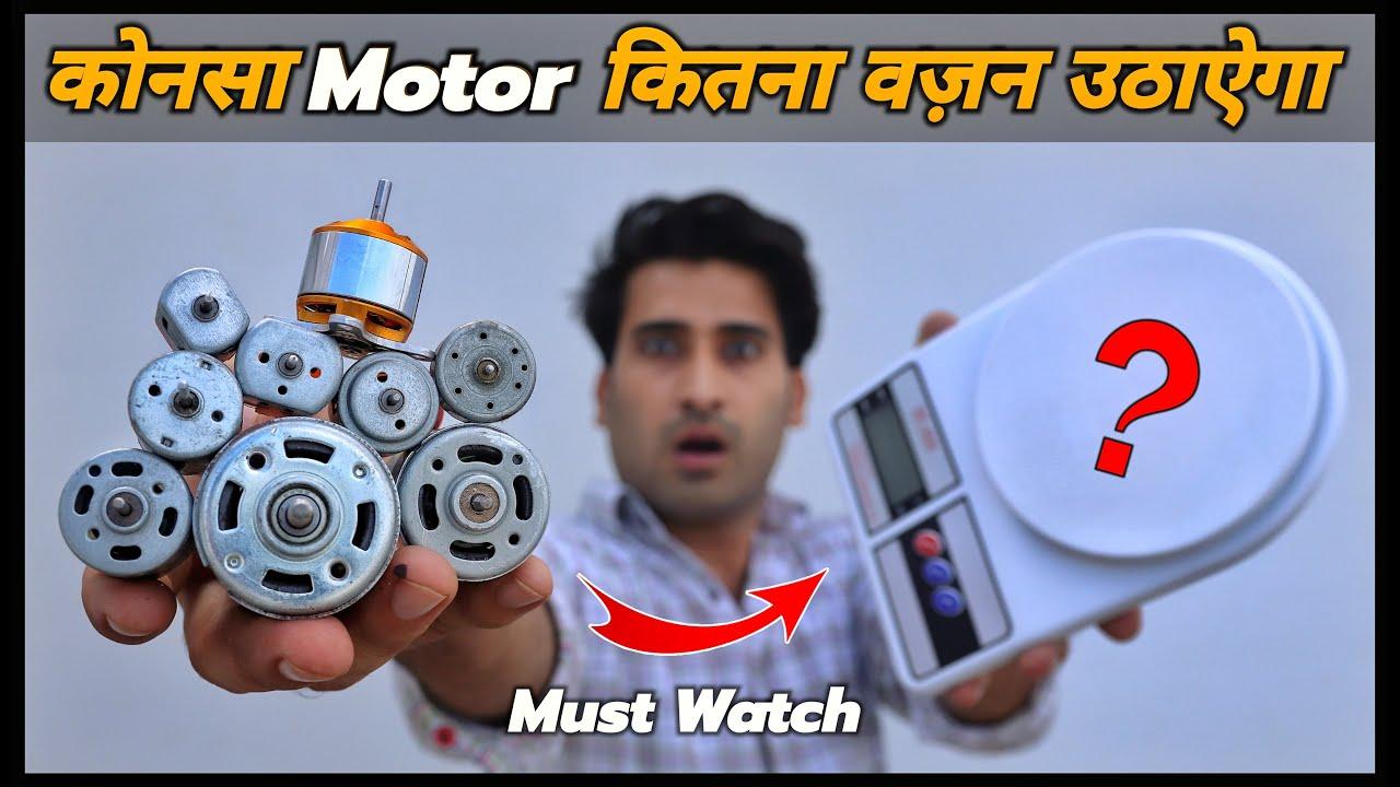 Bldc Motor को छोड़ो    सिर्फ ₹50 मे इस DC Motor का Drone बनाओ 100% उड़ेगा