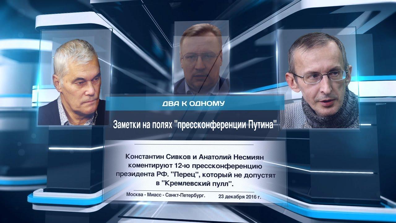 "Картинки по запросу Заметки на полях ""прессконференции Путина"""