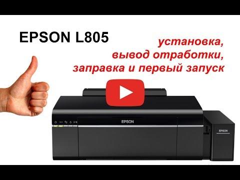EPSON L805 - установка, заправка, вывод отработки, первоначальная прокачка, запуск принтера
