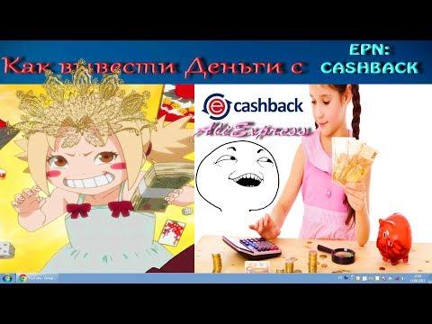 ☭AliExpress. Урок№8: «Как вывести Деньги с EPN CashBack на Электронный Кошелек (WebMoney+)»