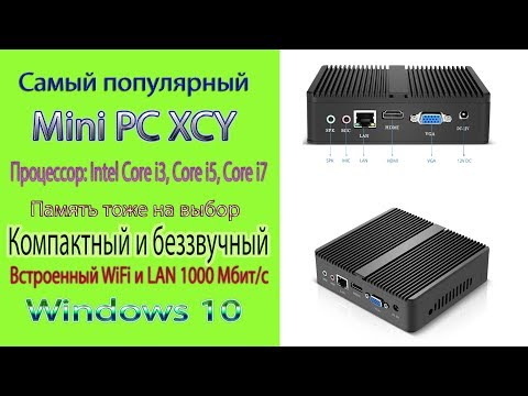 Самый популярный Mini PC XCY на Windows 10  Intel Core I7 Бесшумный и компактный Unboxing
