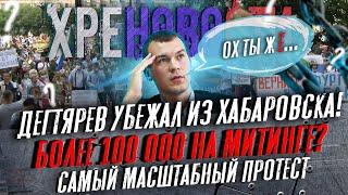 Самый масштабный митинг в Хабаровске более 100 000? Дегтярев снова убежал. Сколько реально вышло?