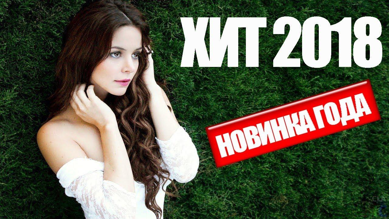 Скачать альбом песни 2018 года новинки русские