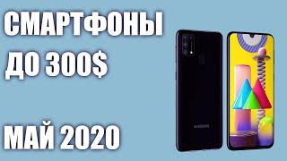 ТОП—7. Лучшие смартфоны до 300$. Рейтинг на Май 2020 года!