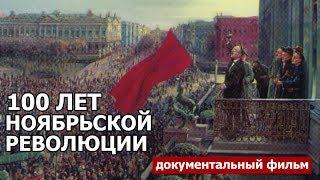 100 лет Ноябрьской революции в Германии