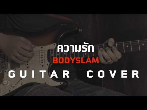 ความรัก - Bodyslam [Guitar Cover] โน้ตเพลง - คอร์ด - แทป   EasyLearnMusic Application.