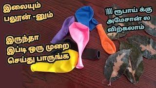 Diy -use Real Leaves And Balloon -நிஜமான இலையும் பலூனும் வைத்து இப்படி ஒரு டைம் செய்து பாருங்க