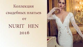 Свадебные платья Nurit Hen 2016