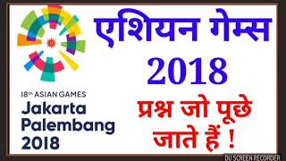 #Asian Games 2018 #एशियन गेम्स 2018 #Indias rank in asian games #Study91 #Nitin sir