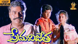 Prema Vijetha Telugu Movie Fight Scene Full HD   Harish,Roja   Suresh Productions