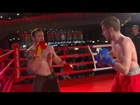 Боевой мужик против Уличного бойца