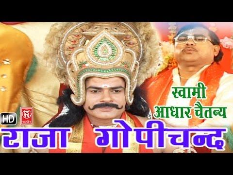 राजा गोपीचंद || Raja Gopichand || Swami Adhar Chaitanya || Hindi Kissa Kahani Lok Katha