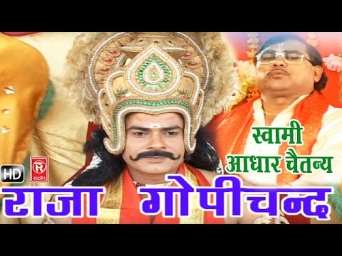 राजा गोपीचंद || Raja Gopichand || Swami Adhar Chaitanya || Hindi Kissa Kahani Lok Katha