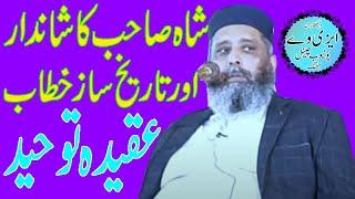 New Bayan 2021 By Allama Syed Sabtain Shah Naqvi Sb Topic Aqeedah Toheed @Easy Way Jhang