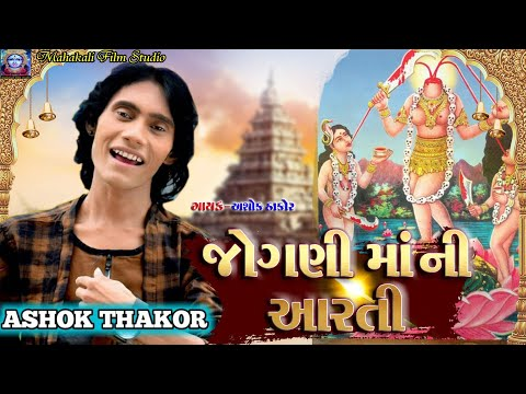Ashok Thakor || jogani Maa Ni Aarti || live program || mahakali film studio