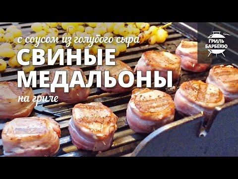 Свиные медальоны на гриле (рецепт на газовом гриле)