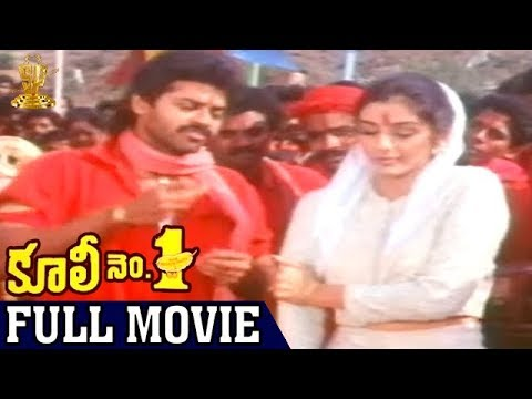 Coolie No1 Full Movie | Venkatesh | Tabu | Mohan Babu | Suresh Productions