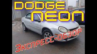 Обзор авто Dodge Neon (Chrysler Neon)