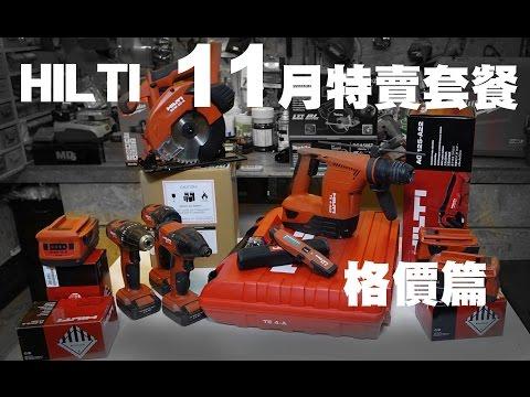 HILTI 11月特賣篇,咩組合最正斗?2016
