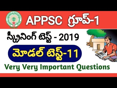 Repeat #APPSC Group2 Screening Test 2019 Model Question Paper, APPSC