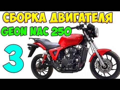 видео: СВОИМИ РУКАМИ: СБОРКА ДВИГАТЕЛЯ - geon nac 250cc 3 Часть
