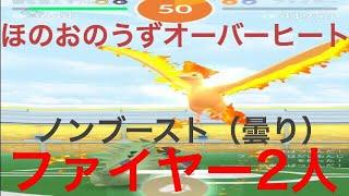 【ポケモンGO】ノンブーストファイヤー2人【ほのおのうずオーバーヒート】