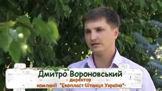 Презентация компании Экопласт Штанцл Украина(, 2014-08-29T11:53:50.000Z)