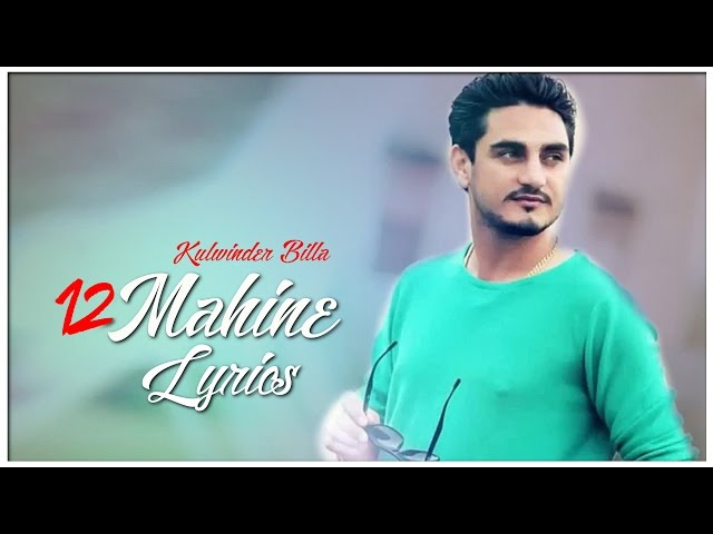 12 Mahine | Lyrics | Kulwinder Billa | Oshin Brar | Latest Punjabi Songs 2016 | Syco TM
