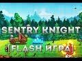[FLASH ИГРА] Sentry Knight - ТИПИЧНАЯ ЖИЗНЬ СТРАЖА