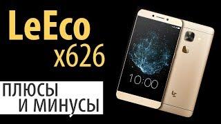 📱 Плюсы и минусы смартфона LeEco x626