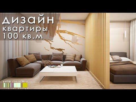 Дизайн-проект квартиры площадью 100 м кв. - Огни мегаполиса