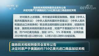 [国际财经报道]国务院关税税则委员会发布公告 决定对原产于美国的约750亿美元进口商品加征关税| CCTV财经