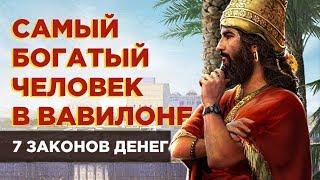 Самый богатый человек в Вавилоне: 7 законов денег. Обзор книги
