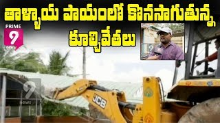 Officers Demolish Illegal Constructions In Tallayapalem | Prime9 News