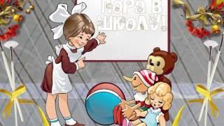 Детский сад Урок грамоты