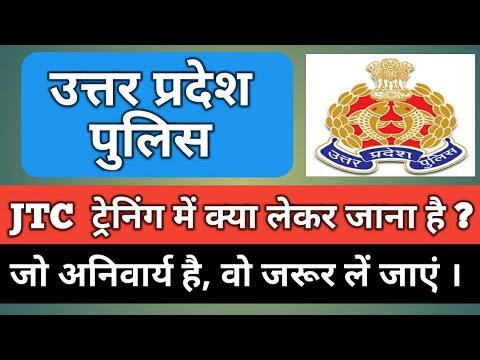 UP Police JTC Training में क्या लेकर जाना है, उत्तर प्रदेश पुलिस Joining ,Training Update , Hindi