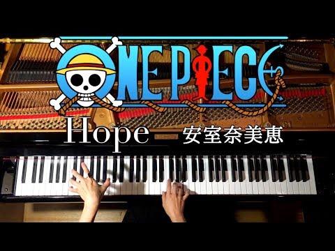 【ピアノ - Piano】Hope/ONE PIECE Opening/弾いてみた/安室奈美恵/ワンピースop主題歌/CANACANA