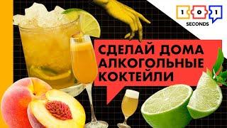 Простые рецепты алкогольных коктейлей   Коктейль Кайпироска   Коктейль Беллини   Коктейль Клара