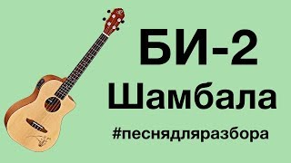 Би 2 - Шамбала (видеоурок, разбор на укулеле)