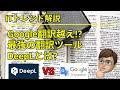【話題のサービスを2分で解説】Google翻訳より正確!?話題の翻訳サービスDeepLを解説!