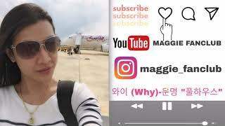 "Download - 와이 (Why) - 운명 ""풀하우스"" (KBS 미니시리즈) + DL"