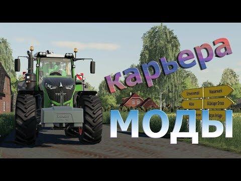 Farming Simulator 19. Карьера. Моды.