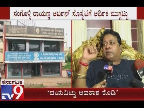 Sangolli Rayanna Co-operative Society Facing Financial Bankruptcy