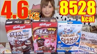 【MUKBANG】 3 Boxes Of Korean & American Famous Cereals with 3L of Milk, 4.6Kg, 8528kcal |Yuka [Oogui]