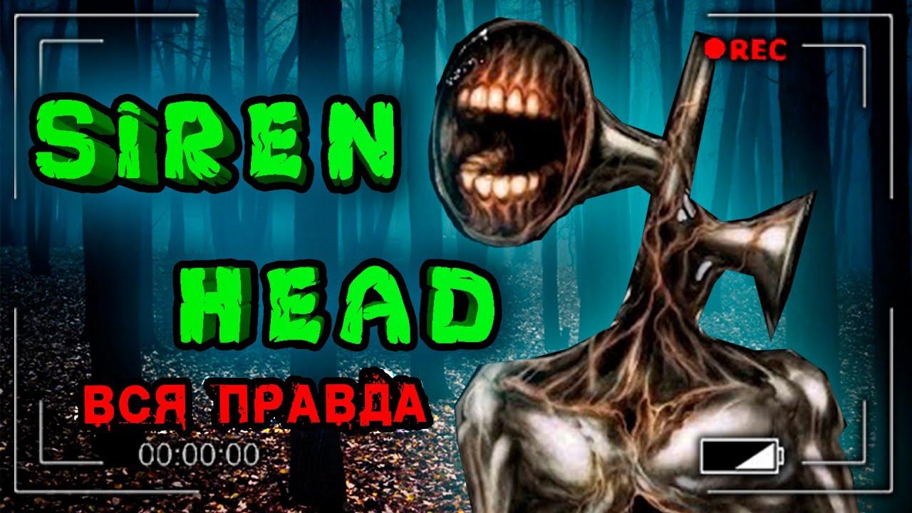 СИРЕНОГОЛОВЫЙ : Вся правда, история, факты, мифы и теории о Siren Head