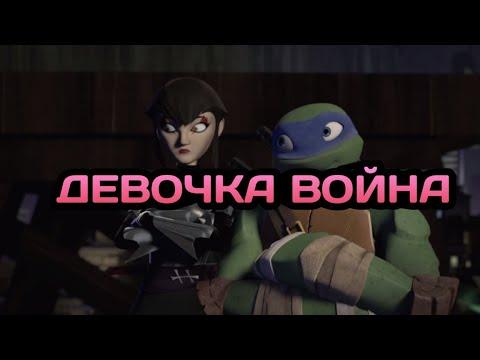 девочка война • черепашки ниндзя клип • Лео и Карай ...