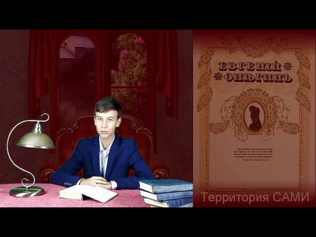 Изображение предпросмотра прочтения – ИванВеделев читает отрывок изпроизведения «Евгений Онегин» А.С.Пушкина