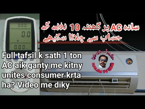 dawlance 1ton Ac How Much Unit Consume on one hour and one day | Ampere Testing in urdu/hindi!