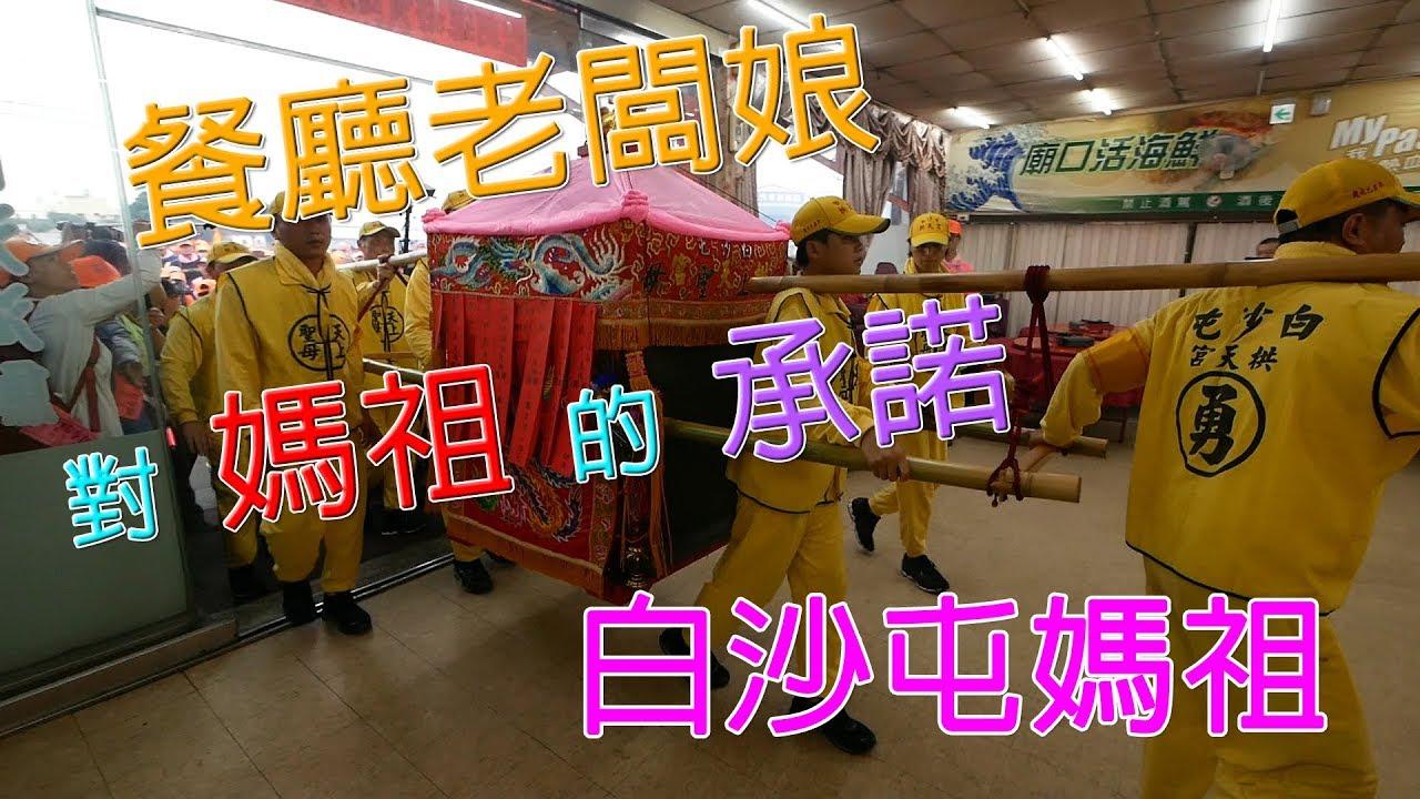 2019(己亥年)白沙屯媽祖徒步進香精華-餐廳老闆娘對媽祖的承諾 - YouTube